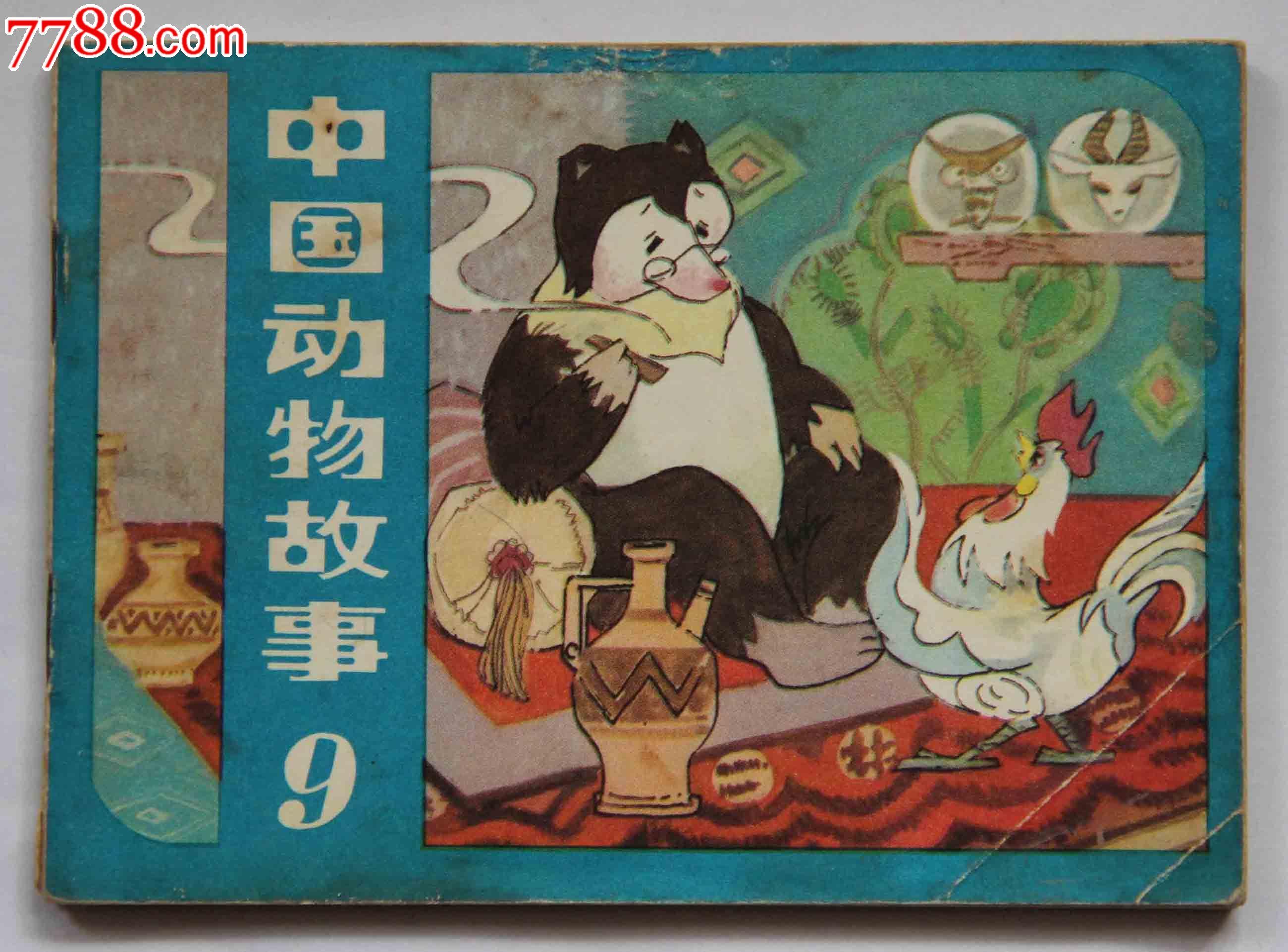 中国动物故事9-se17198127-连环画/小人书-零售-7788