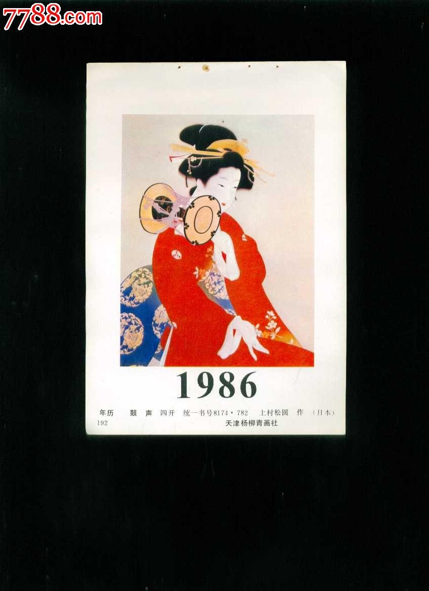 年画缩样:鼓声(日本和服美女)--上村松圆作图片