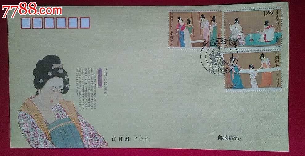 首日封-2013-8《捣练图》特种邮票总公司首日丝织封-邮票 小型张封.
