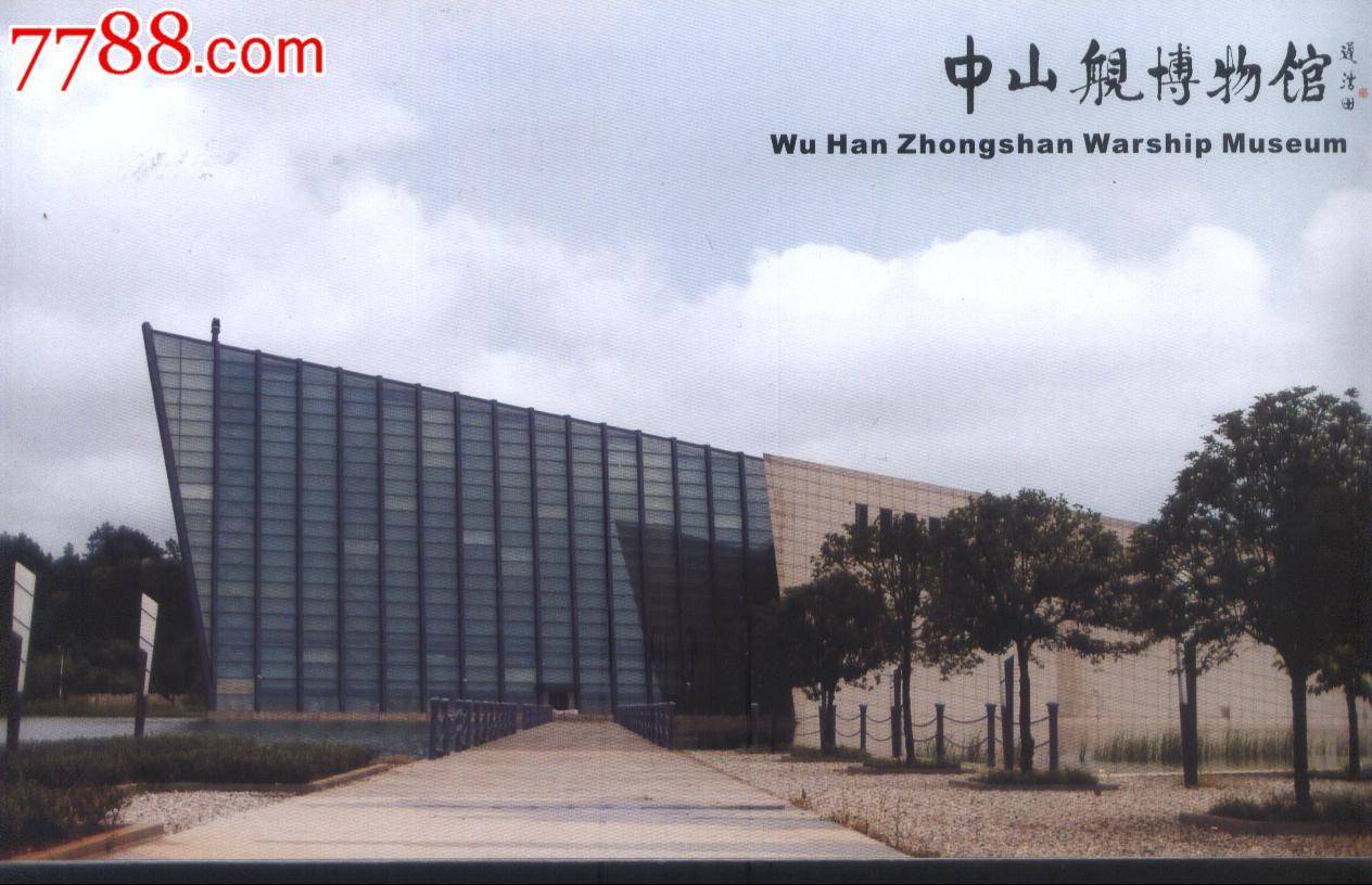 武汉市江夏区金口街中山舰博物馆简介