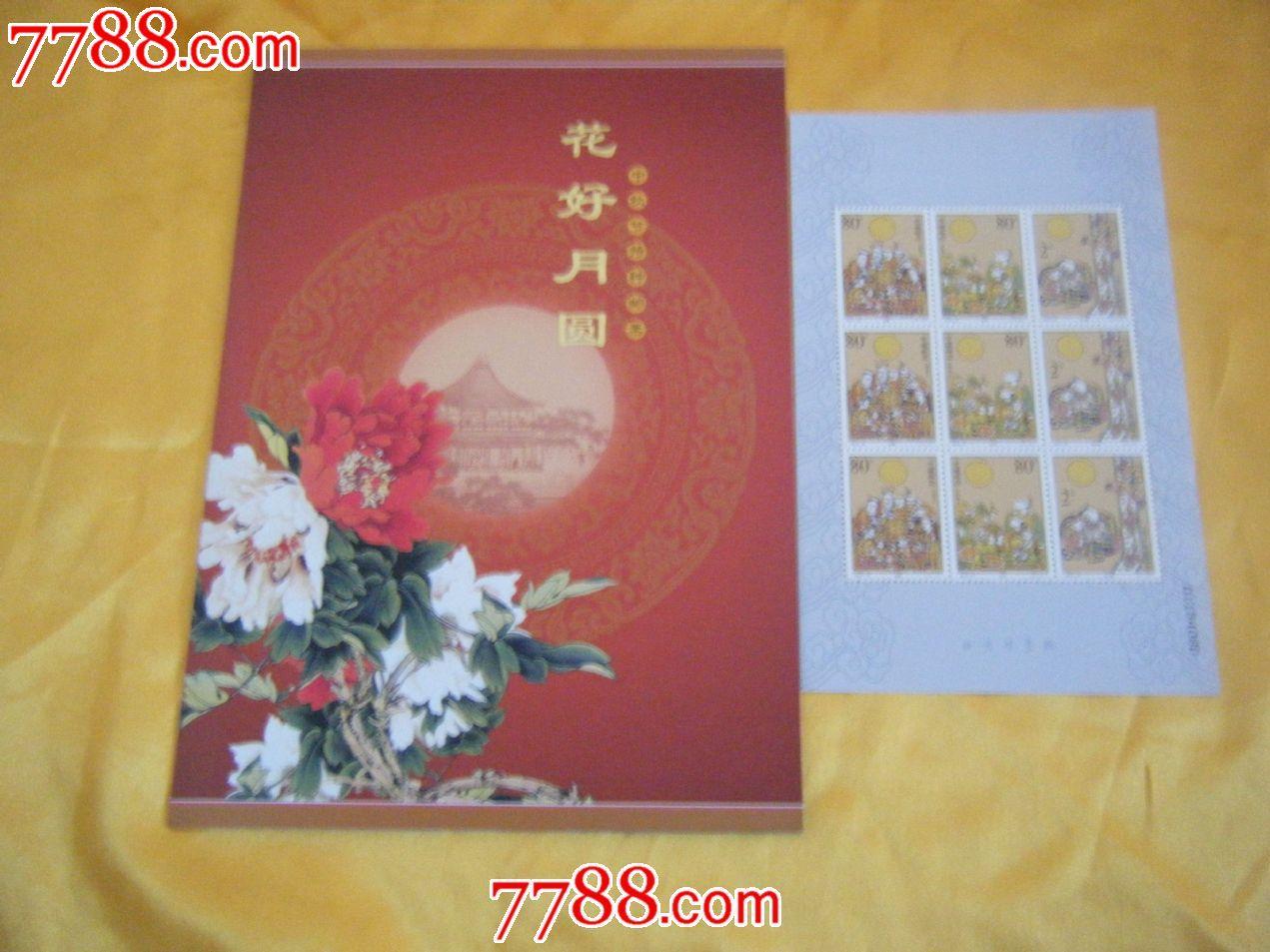 花好月圆 中秋节特种邮票