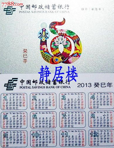 品种: 年历卡/片-2010-2019年 属性: 2013,全国通用,邮政年历卡,塑料图片