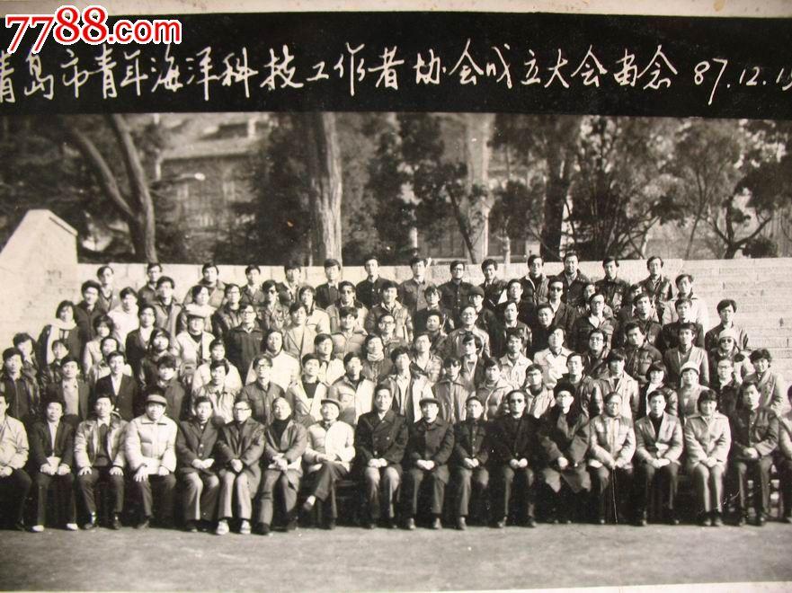 老照片:青岛市青年海洋科技工作者协会成立大会留念