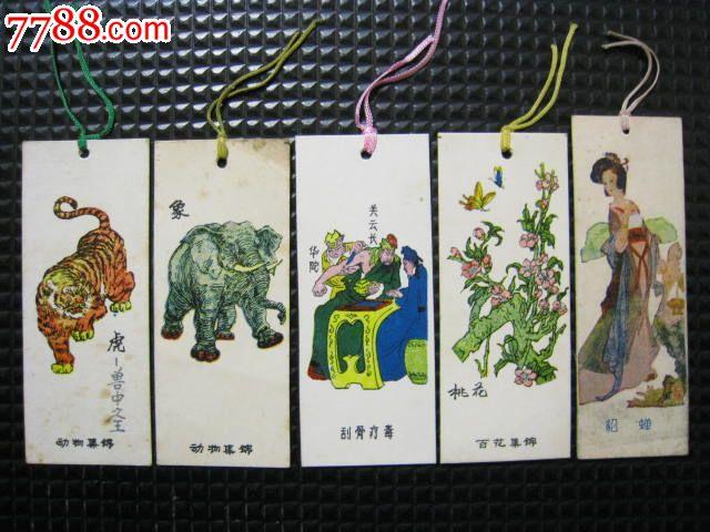 美术书签5枚(动物集锦/貂蝉等)