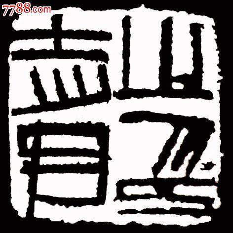齐白石印章集字