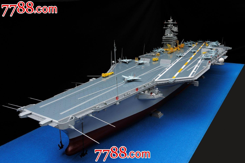 美国尼米兹航空母舰_飞机/航天模型_汇彩堂【7788收藏
