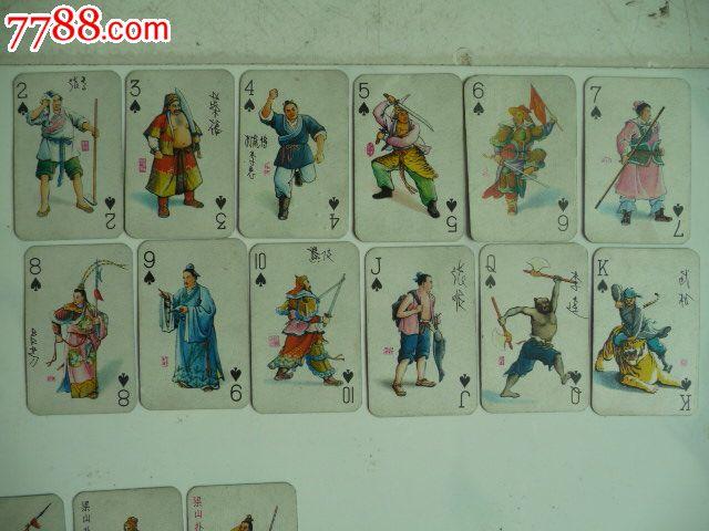 水浒人物扑克牌一副54张全