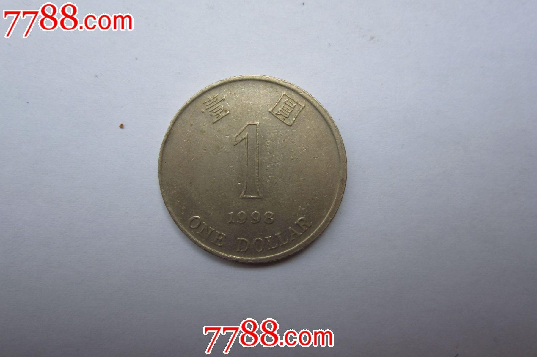 1998年香港5元硬币_1998年香港1元