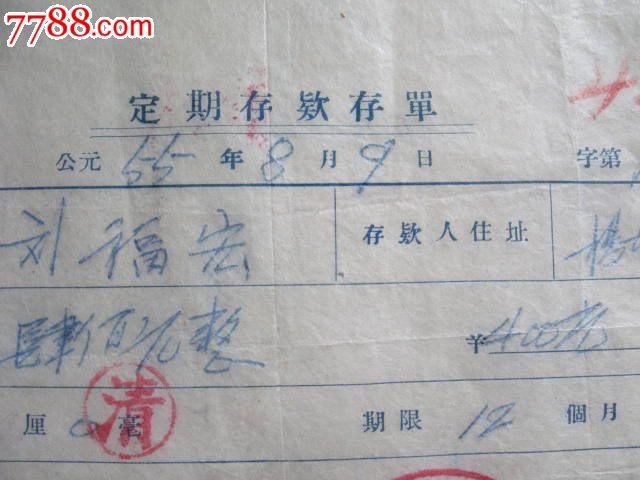 1955年山西忻县杨胡村联村信用社定期存款存单,品如图