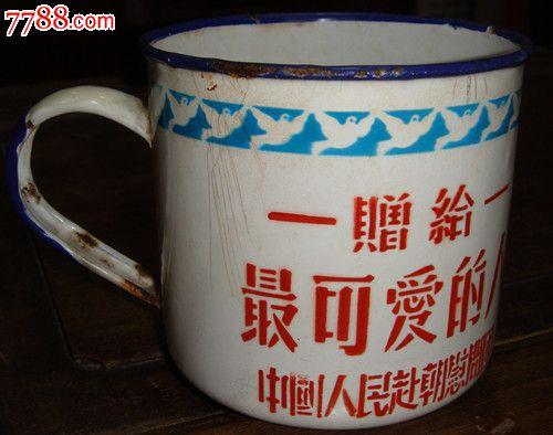 搪瓷杯赠给最可爱的人中国人民赴朝慰问团(抗美援朝