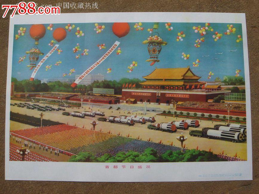 阅兵绘画作品_首都节日盛况(1984年邓**大阅兵)