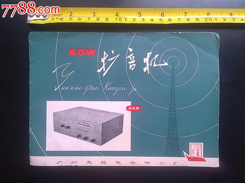 越秀牌g40-2型扩音机使用说明书