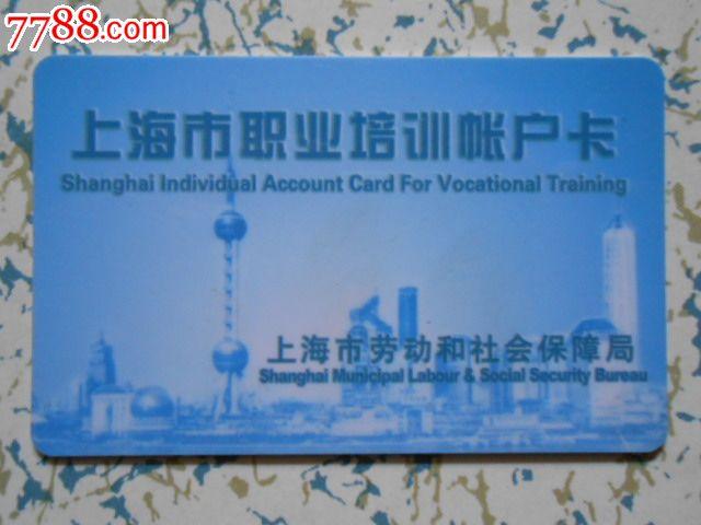 上海社保局——职业培训账户卡