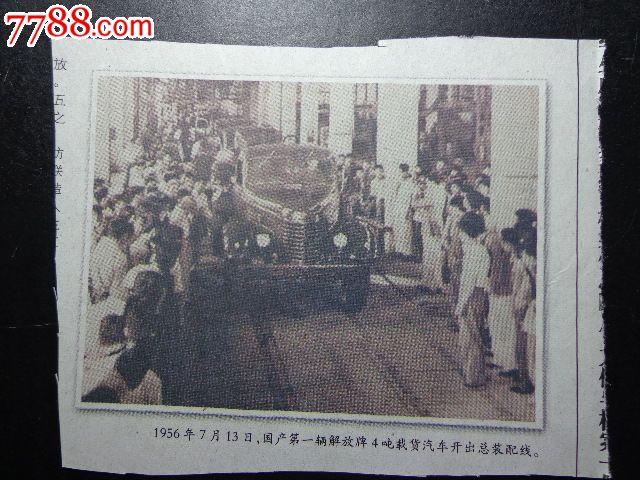 剪报图片--1956年第一辆国产解放牌4吨载货汽车开出总装线