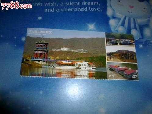 延边海兰湖风景区》