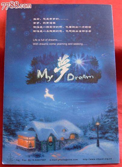 我的梦祝福您中国残疾人艺术团