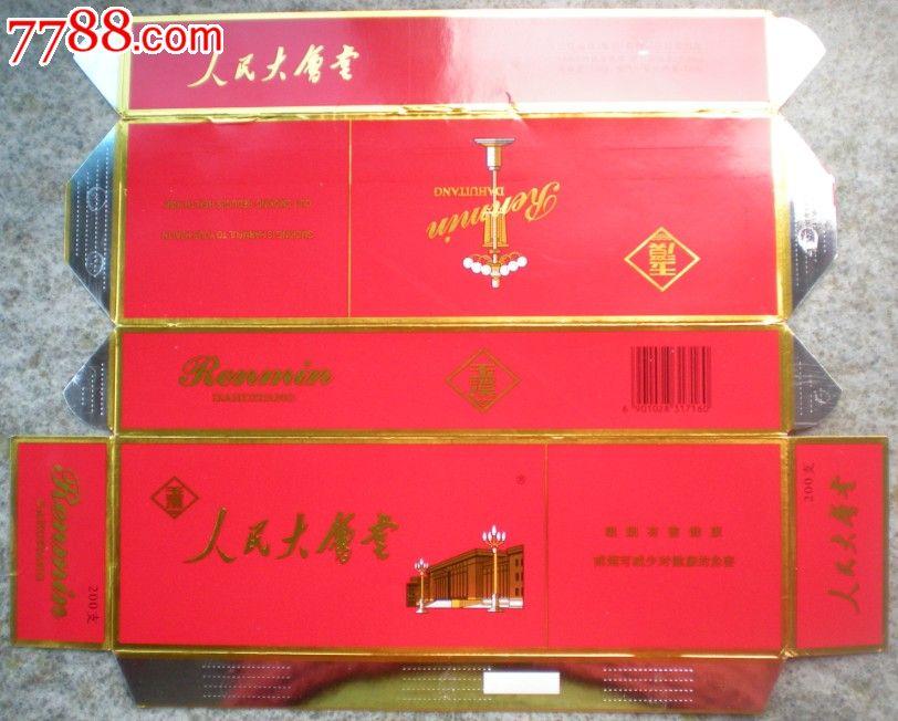 条盒玉溪人民大会堂_价格1元【荣财烟标】_第1张_7788收藏__中国收藏
