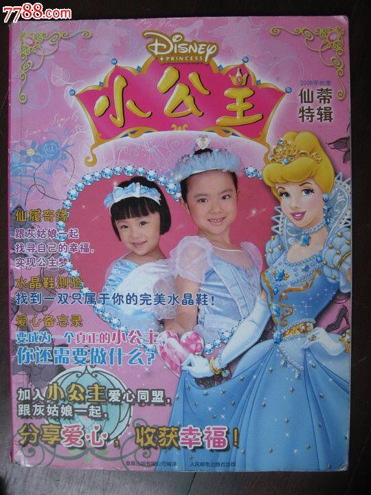 小公主-其他文字类旧书--se17371771-零售-7788收藏