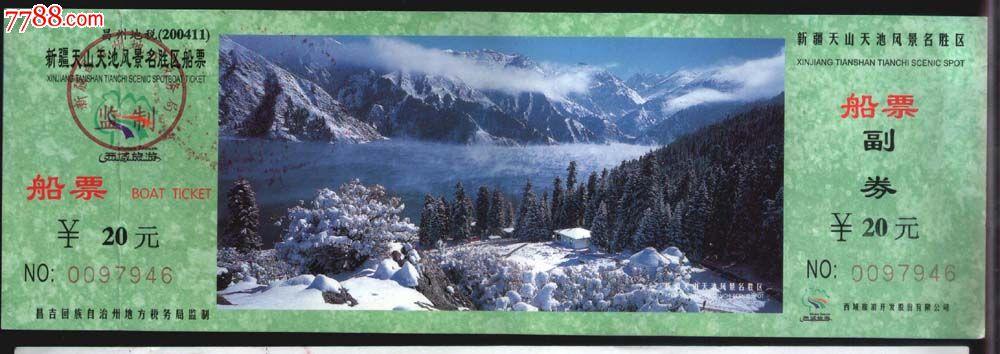 新疆天山天池船票有印.