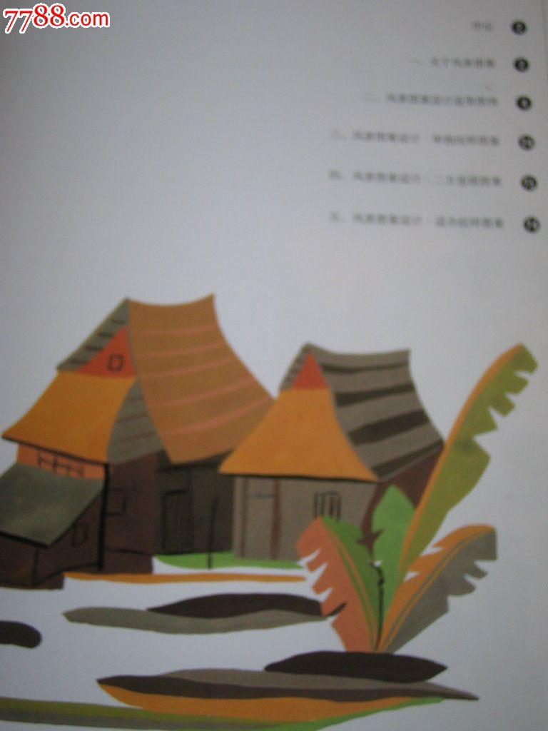 风景基础图案(基础图案设计丛书)