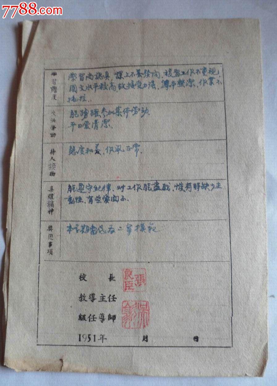 如东县四港小学成绩通知单1951年度第一学期