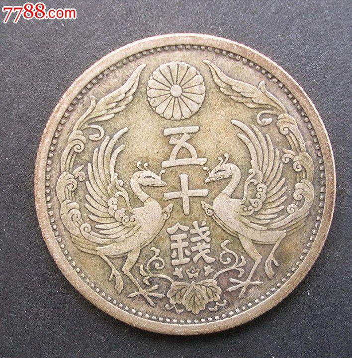 日本大正15年双凤50钱银币(K100)