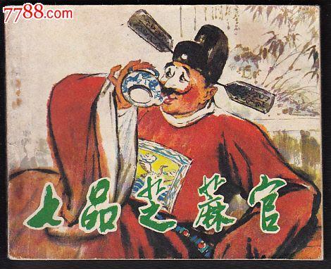 七品芝麻官_连环画/小人书_知青热量【7788收藏__收藏100克鱿鱼的山庄图片
