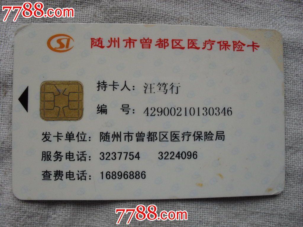 医保卡密码被锁死了 广州医保卡锁死