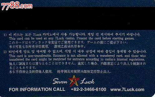 韩国seven-luck赌场白金会员卡