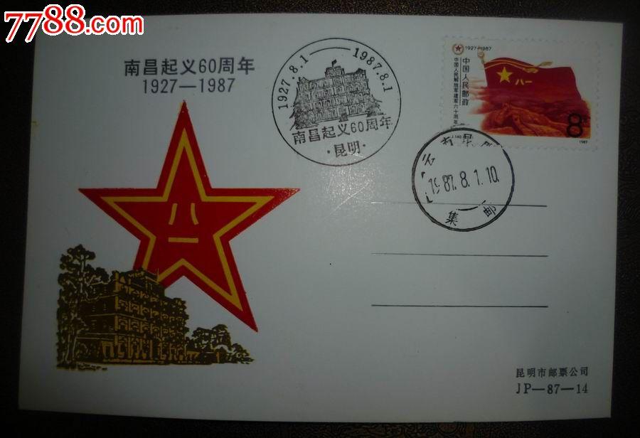 中国人民解放军建军六十周年【明信片试】_议价_第1张_7788收藏__中国