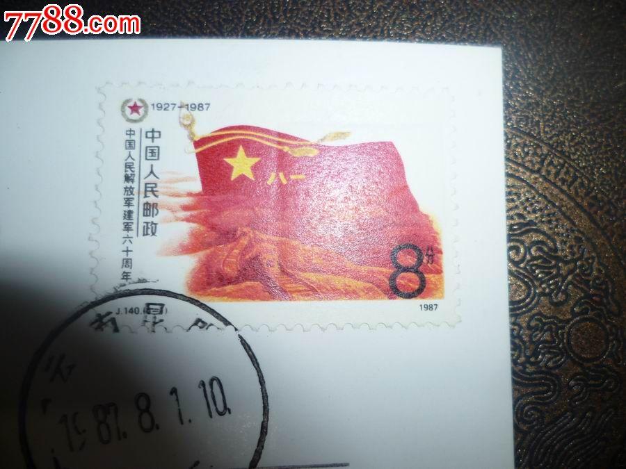 中国人民解放军建军六十周年【明信片试】_议价_第3张_7788收藏__中国