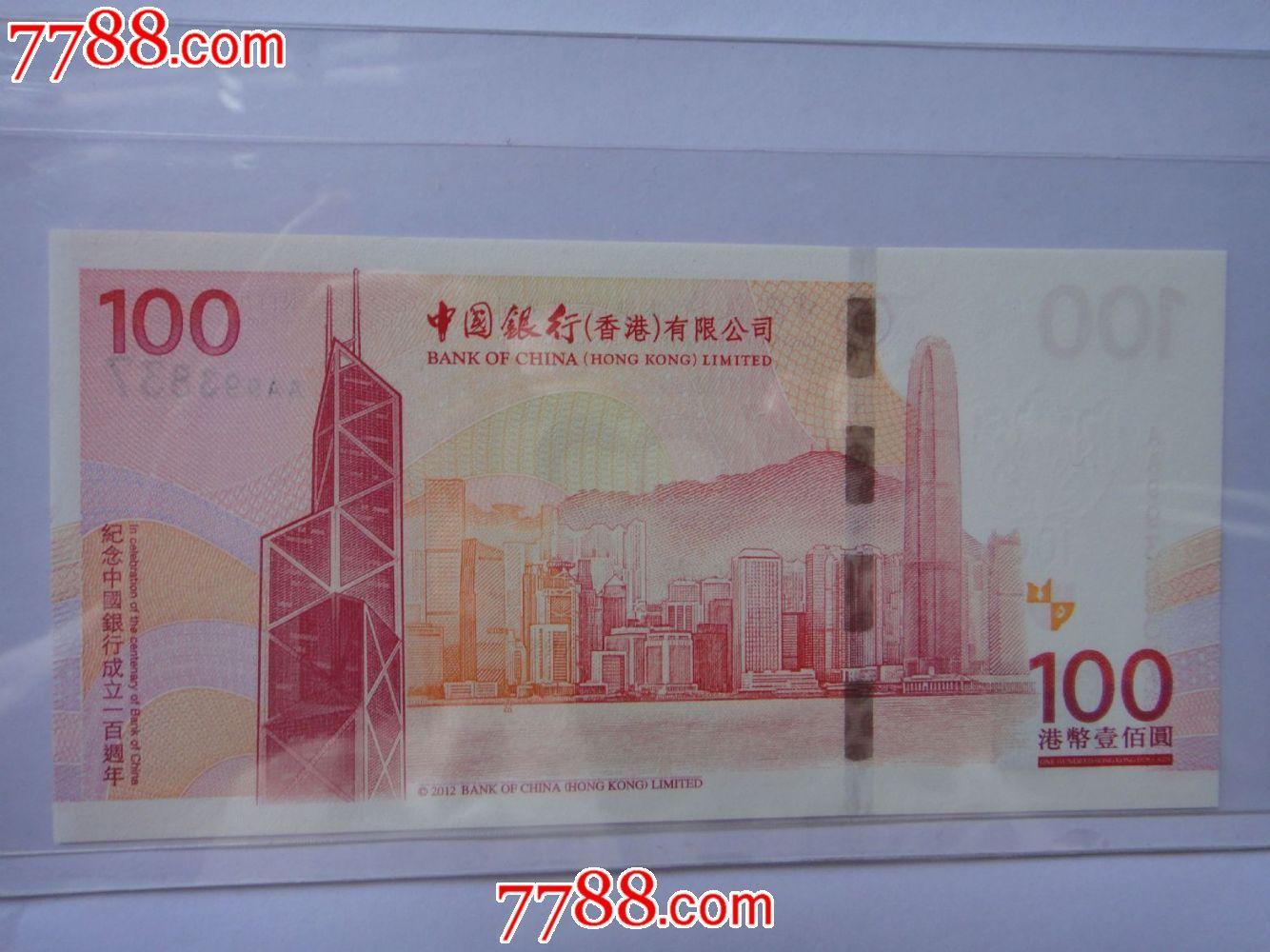 香港中国银行100周年纪念钞1张