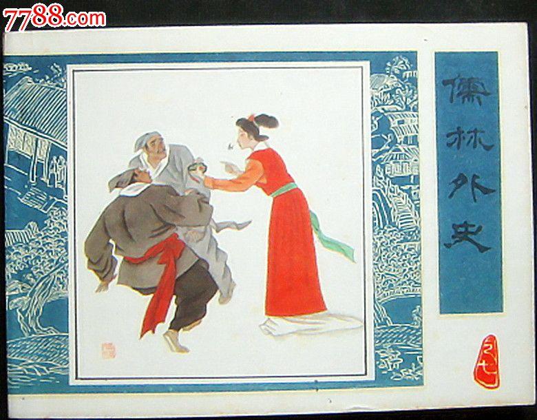 儒林外史(7)图片