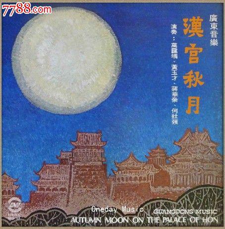 古筝琵琶高胡洞萧广东音乐汉宫秋月黑胶唱片lp