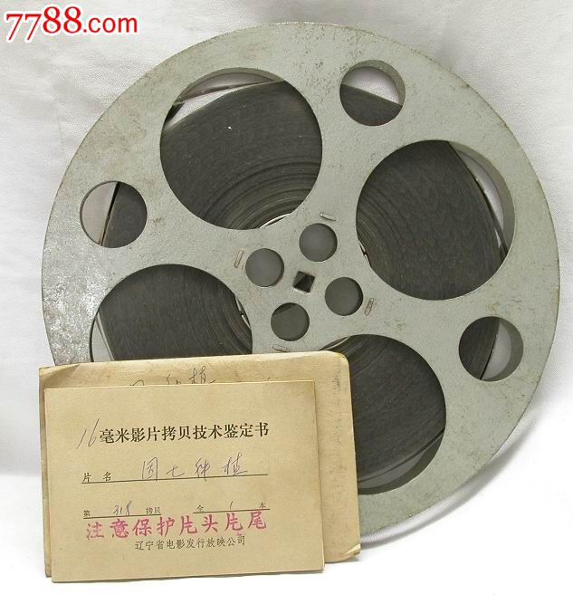 国产16mm电影胶片一盘(因七种植)
