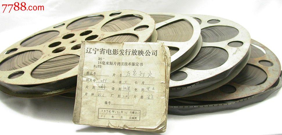 有声彩色,原包装,,,,,,, 简介: 16毫米电影胶片[万家灯火],有4盘,品相