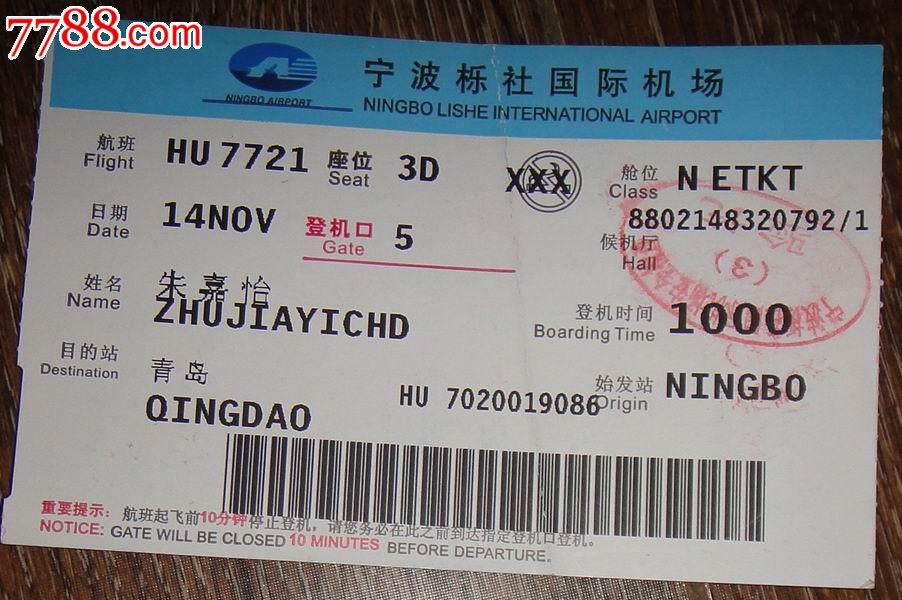 宁波机场登机卡_飞机/航空票