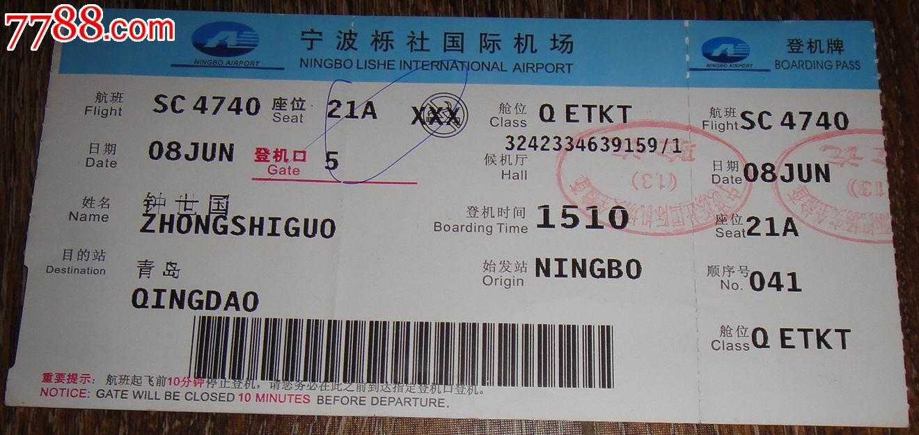 宁波机场登机卡_飞机/航空票_藏泉阁【7788收藏__中国