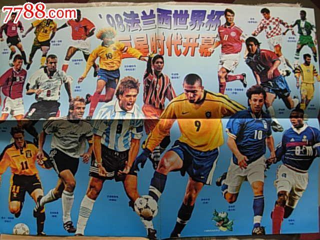 足球明星——海报