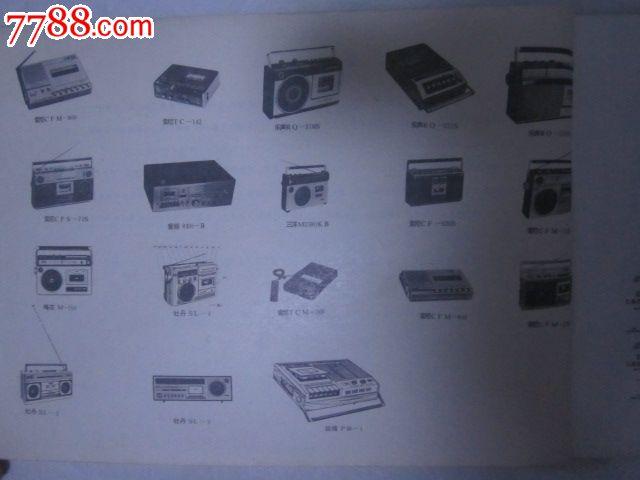 国内外收录机电路图集(大8开)