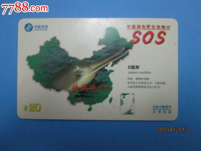 201电话卡--中国濒危野生动物(6)