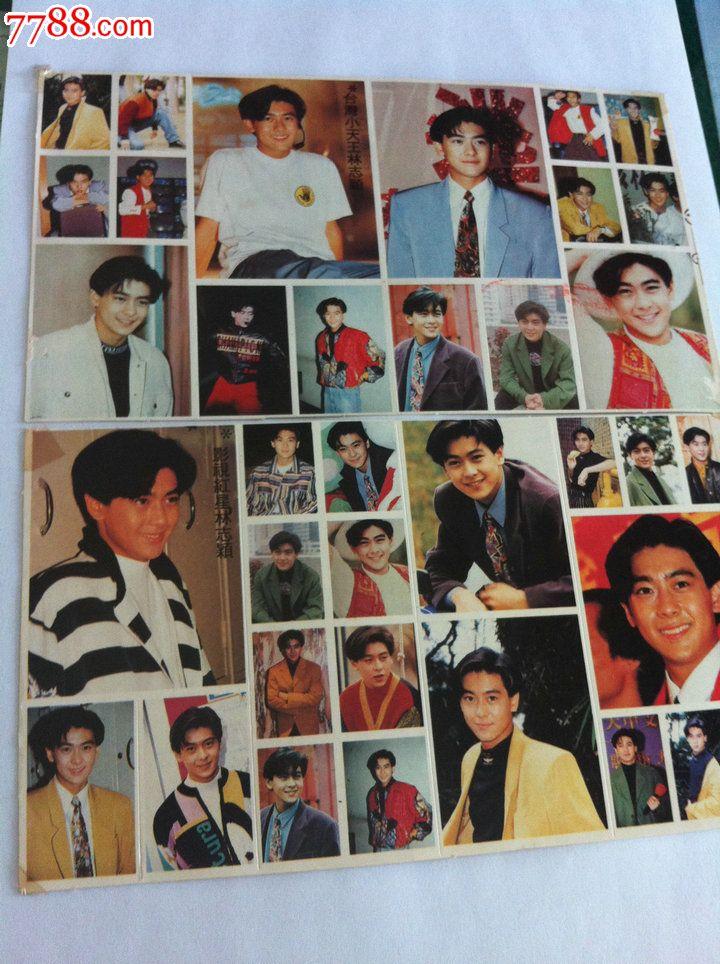 90年代白边小版明星贴纸贴画林志颖一图片