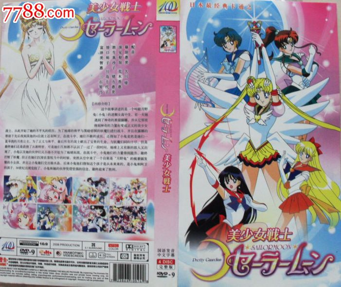 卡通动画片-美少女战士(dvd4碟)(完整版)
