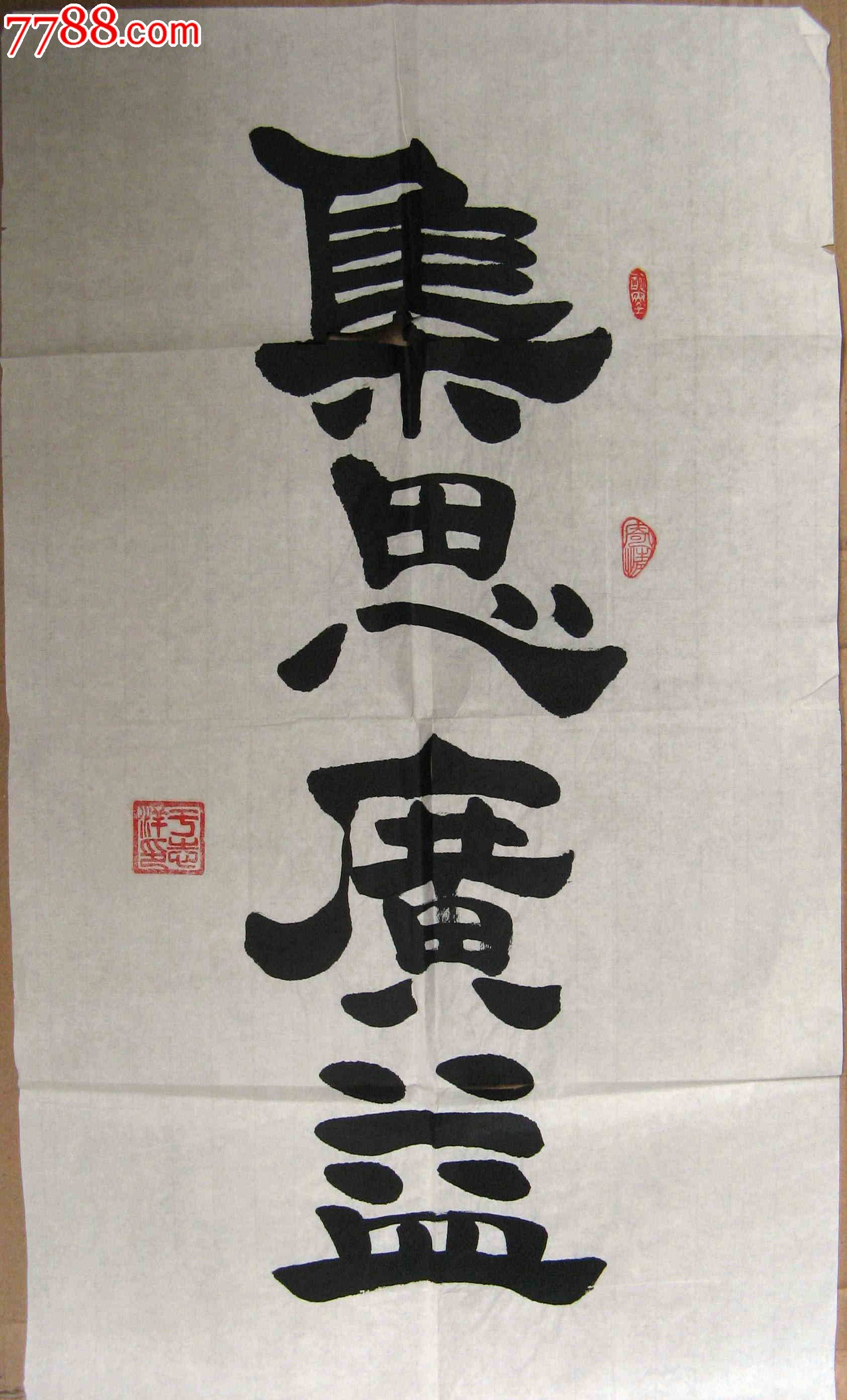 集思广益的意思_黑龙江佳木斯市老书家四尺开三条幅《集思广益》