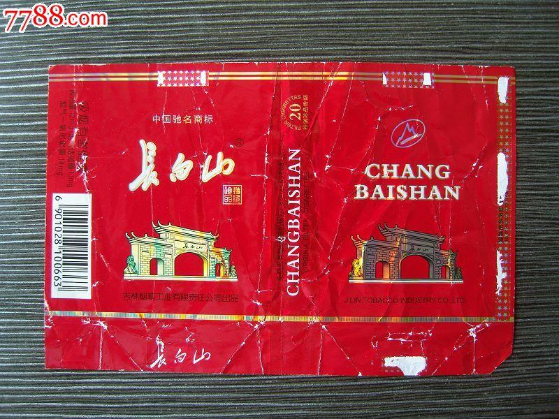 长白山-烟标/烟盒--se17629465-零售-7788收藏__中国
