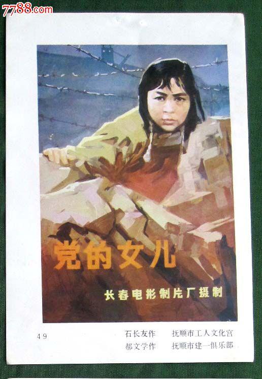 手绘电影海报《党的女儿》,石长友,郝文学作.