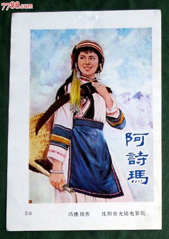手绘电影海报《阿诗玛》,冯德铭作.