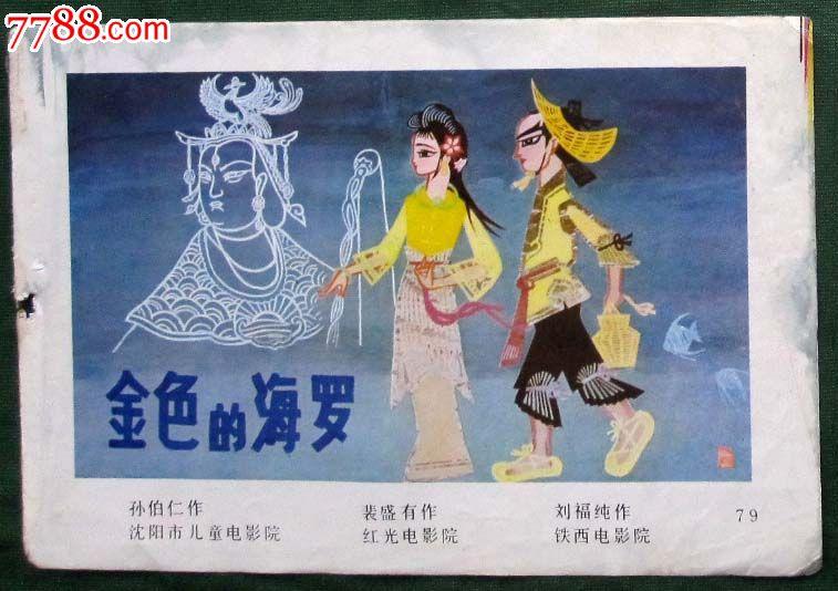手绘电影海报《金色的海螺》,孙伯仁,裴盛有,刘福纯作.