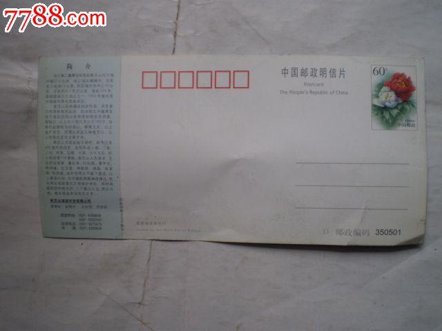 青芝山风景区旅游门票