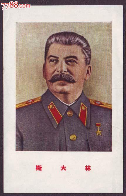 斯大林像图片